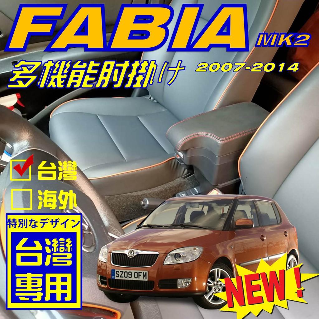 【扶手倉庫】FABIA MK2 缺口款 中央扶手 扶手箱 車用扶手 中央扶手箱 車用置物 車用扶手