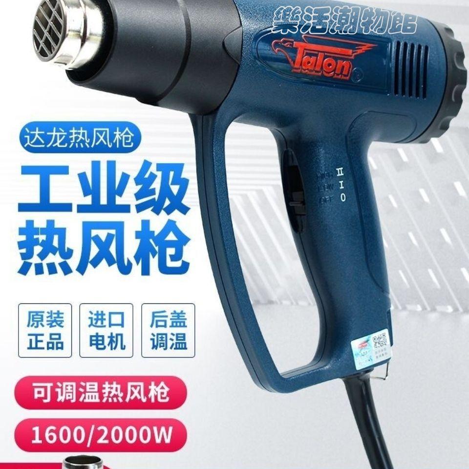 熱風槍達龍牌TH8611B/TH8623B/TH8672調溫貼膜烤槍達龍熱風槍