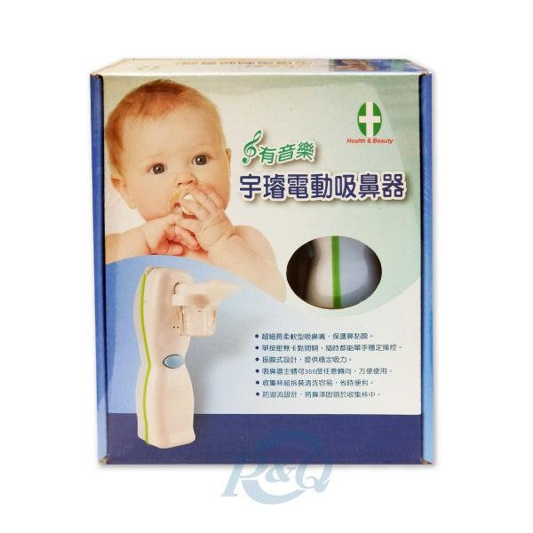 宇璿電動吸鼻器 (有音樂) 專品藥局 【2010296】