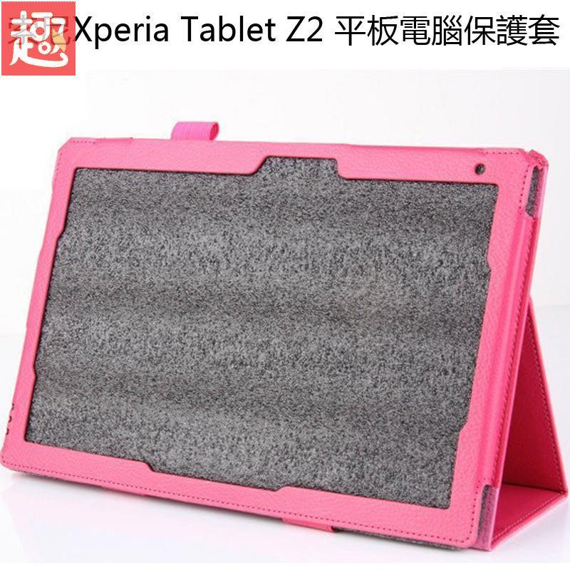 【趣小賣】索尼Xperia tablet Z2 平板電腦保護套 Sony Z2平板 保護殼 皮套