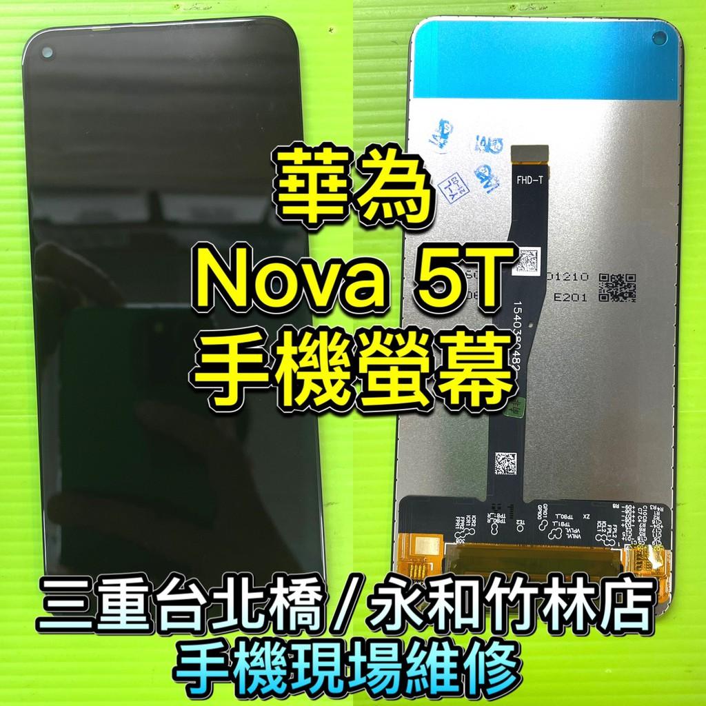 Nova5T螢幕 華為 Nova 5T螢幕 總成 鏡面 面板 現場維修 螢幕維修