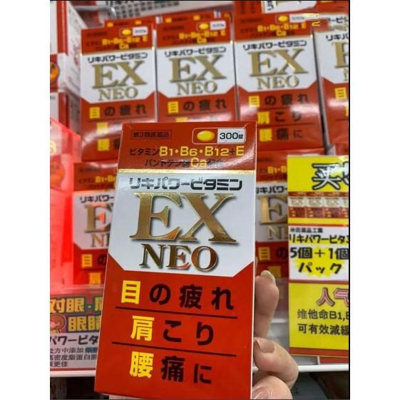 新品搶先購 超商免運 日本🇯🇵最熱銷 米田合利他命 EX NEO 300錠  最新期限