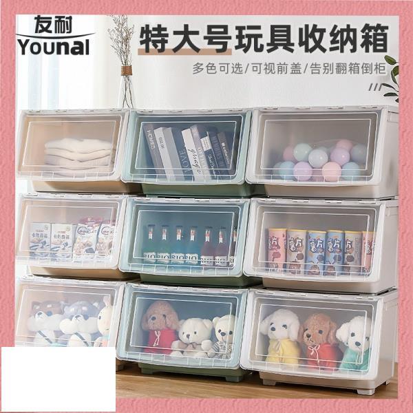 💕 新款💕兒童玩具收納箱~前開式塑料整理箱透明側開斜翻蓋衣服零食收納盒 家用大號收納盒 側開收納盒