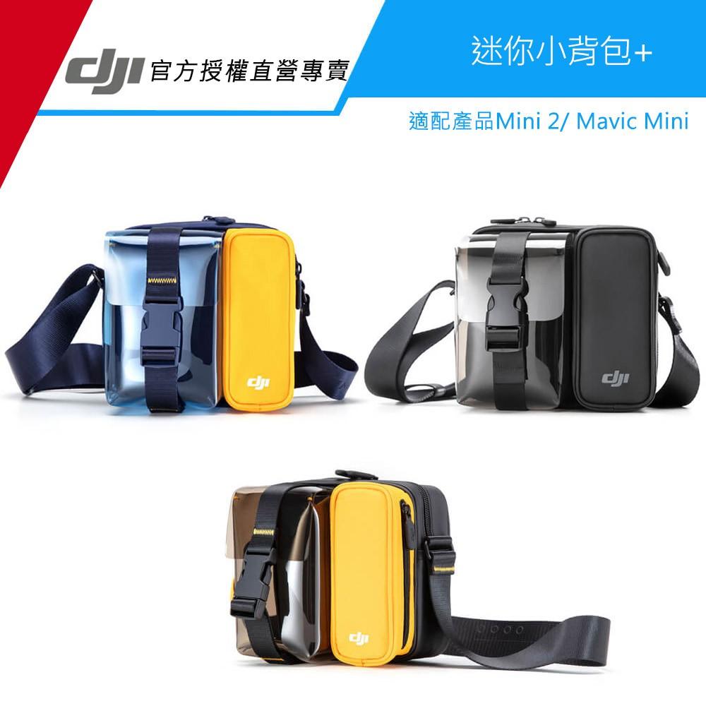 DJI 迷你小背包 + [公司貨] 分期現貨 適配 Mini2 / Mavic Mini