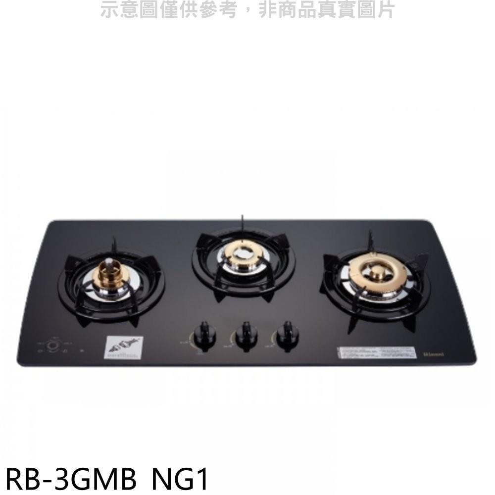 林內【RB-3GMB_NG1】美食家三口檯面爐黑色與白色(與RB-3GMB同款)瓦斯爐 分12期0利率
