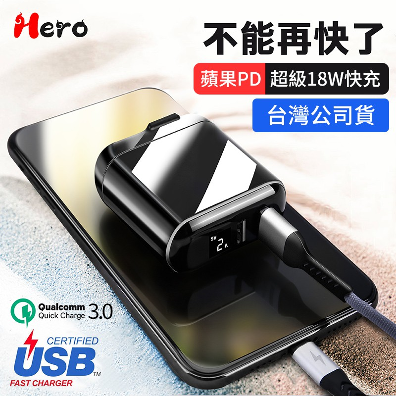iPhone12快充頭 HERO 18W PD+QC3.0 PD快充頭 充電器 三星 小米 充電頭 豆腐頭 【E003】