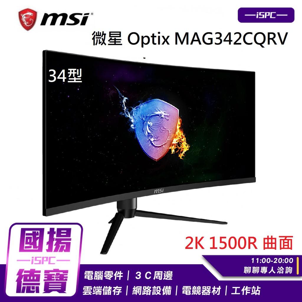MSI 微星 Optix MAG342CQRV 34型 2K 1500R 曲面21:9電競螢幕 【ISPC國揚門市】