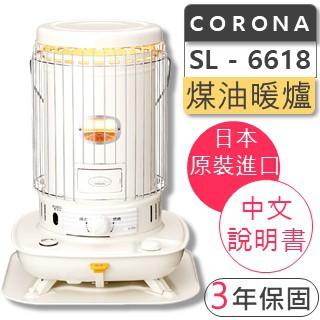 【大邁家電】日本CORONA (SL-6617) 對流型煤油暖爐 (附加油槍)〈下訂前請先詢問是否有貨〉