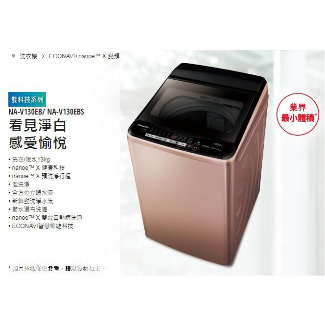 國際牌13公斤雙科技變頻洗衣機NA-V130EB / NA-V130EBS