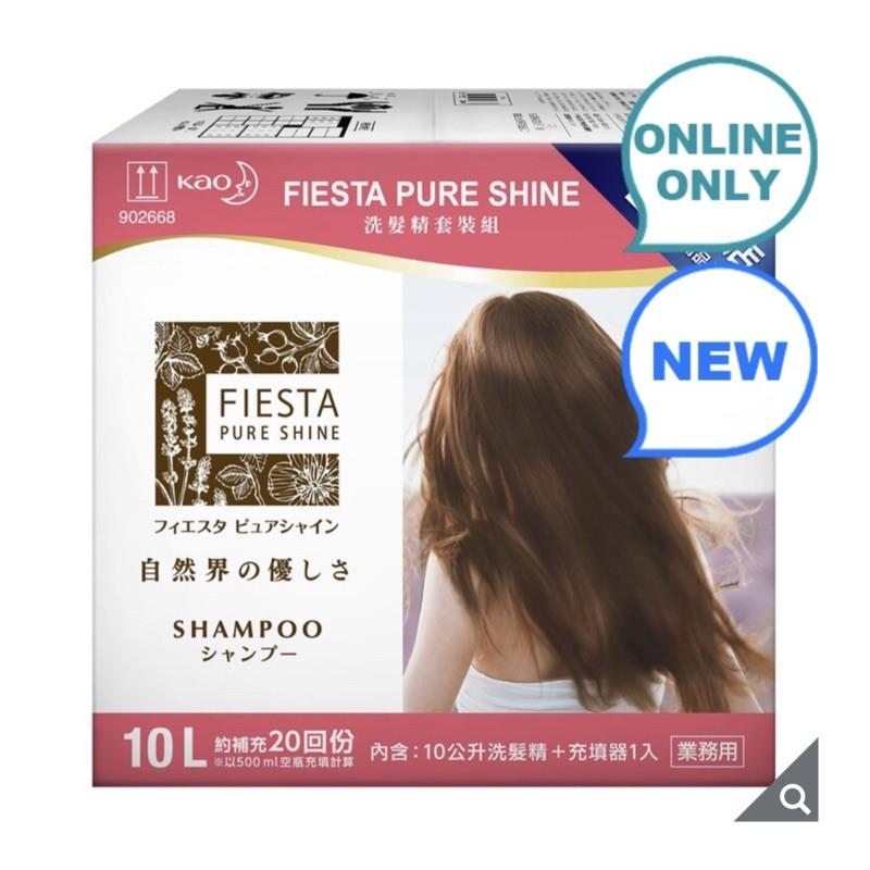 Fiesta 洗髮精套裝組10公升 x 1入+ 充填器 x 1入