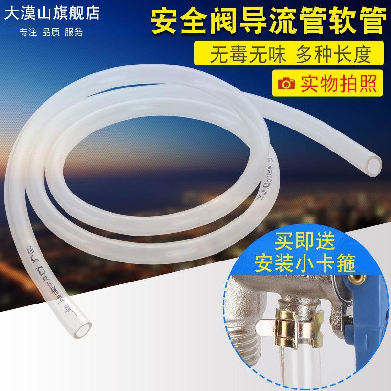 通用型電熱水器導流管安全泄壓閥導流排水軟管減壓閥引流管滴水管