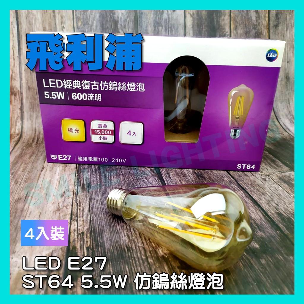 LED E27 5.5W ST64 木瓜型 仿鎢絲 愛迪生 復古 燈泡 4入裝 橘光 飛利浦 PHILIPS 含稅☺