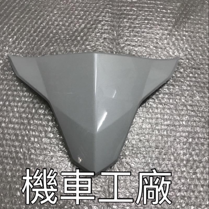 機車工廠 NEW FIGHTER NFT 小盾牌 盾牌 小風鏡 遮陽板 SANYANG 正廠零件