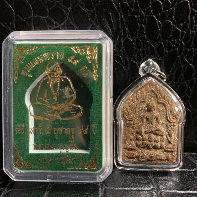 HANUMAN泰國佛牌 阿贊炳99歲生日紀念大法會 2563 59靈坤平  ( 督造3298面 獨立編號 附原廟盒)