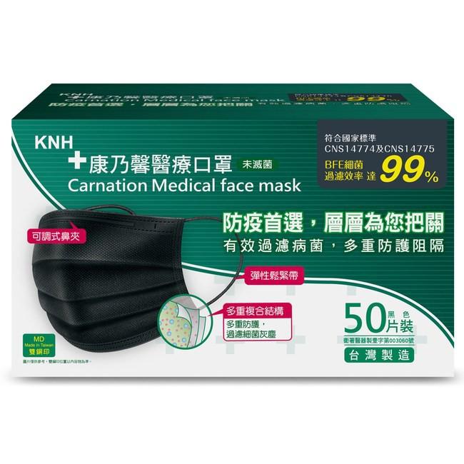 康乃馨 醫療口罩 一般耳帶 50片 盒裝 黑色(康乃馨黑色)