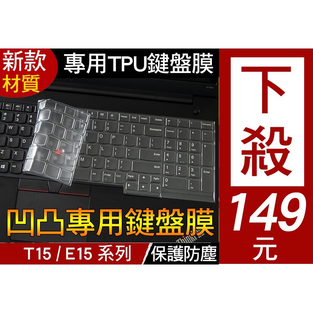 【TPU材質】 Lenovo thinkpad T15 E15 L15 P15s 鍵盤套 鍵盤膜 鍵盤保護套