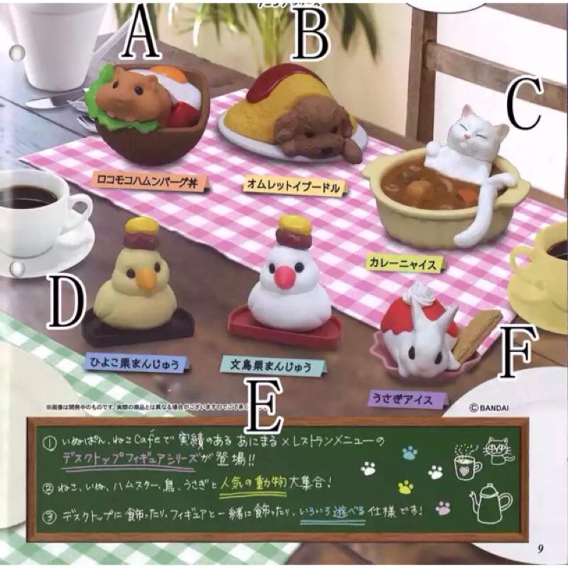 日本萬代 動物餐廳扭蛋4顆組(蛋包飯貴賓+咖哩貓+冰淇淋兔+石鍋鼠)