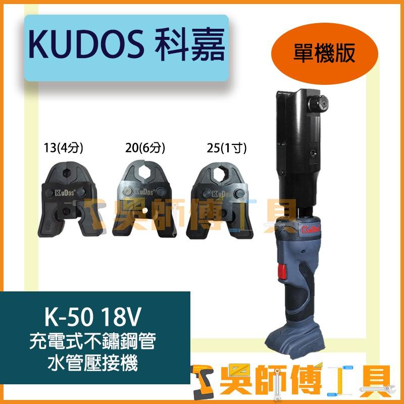 *吳師傅工具*KUDOS 科嘉 K-50 18V充電式不鏽鋼管水管壓接機/尖嘴式 *單機版(使用BOSCH 18V電池)