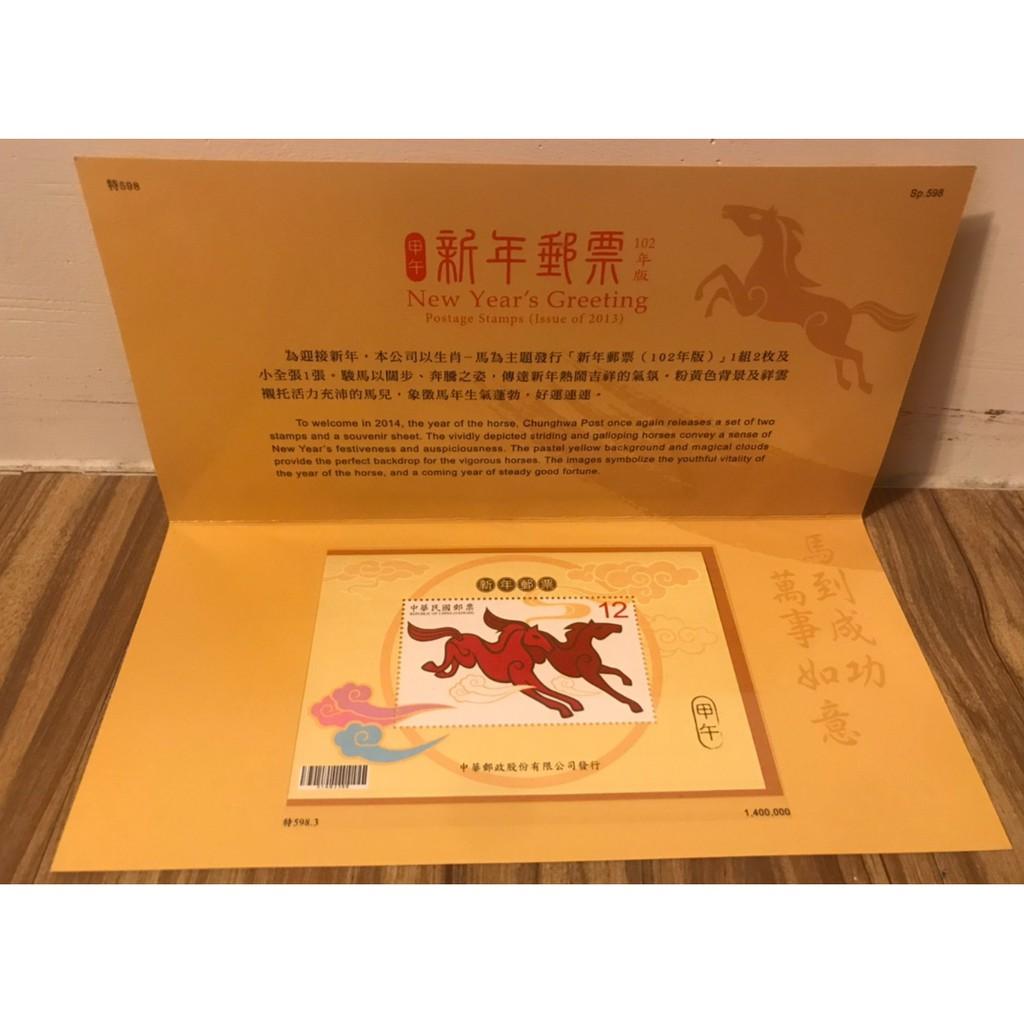 台灣郵票-102年-特598-新年郵票 (102年版)生肖馬 Year of the Horse Stamp