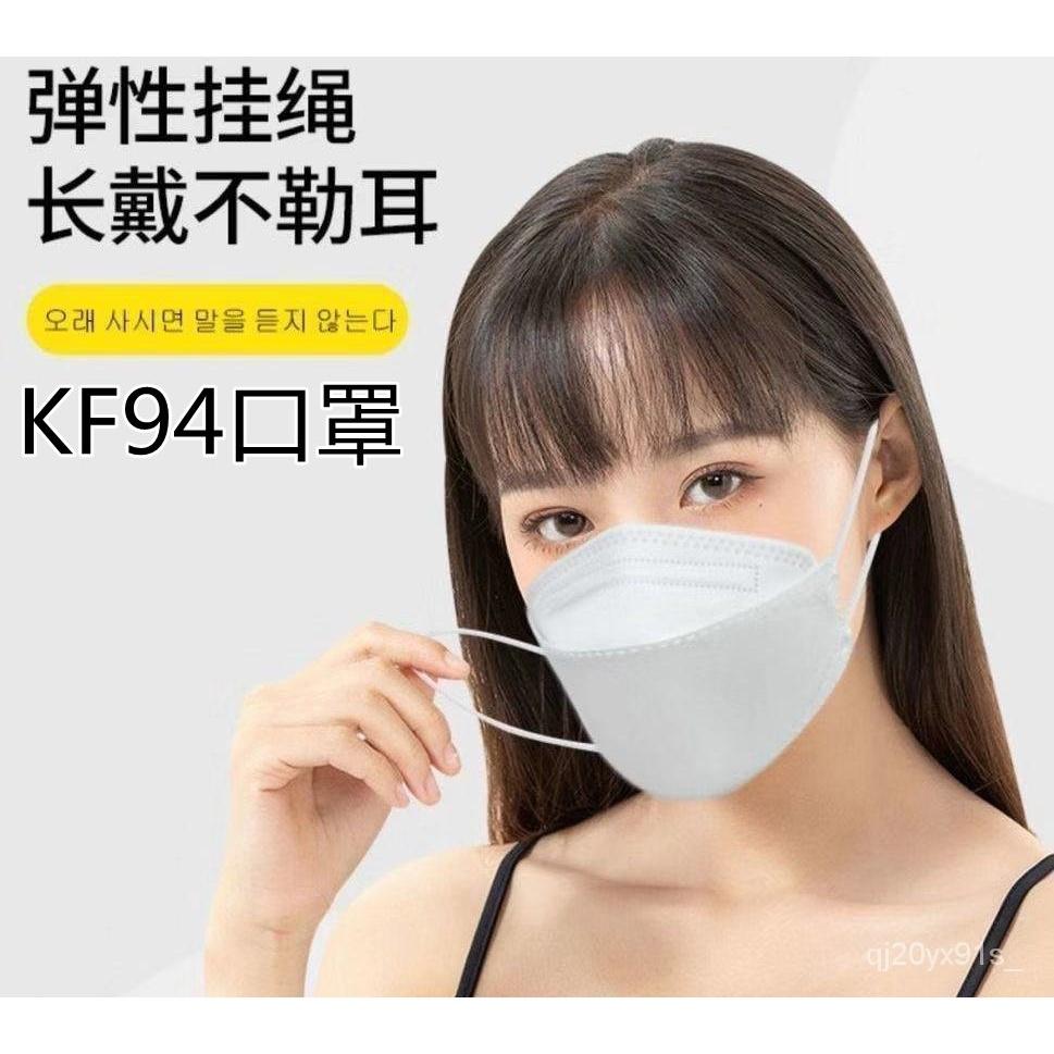 韓版魚形kf94口罩成人3D立體四層魚型口罩魚形口罩一次性成人3D立體魚嘴型 TMCC