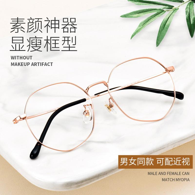 純鈦不規則大框眼鏡框女網紅款近視眼鏡女超輕圓臉平光鏡韓版潮男