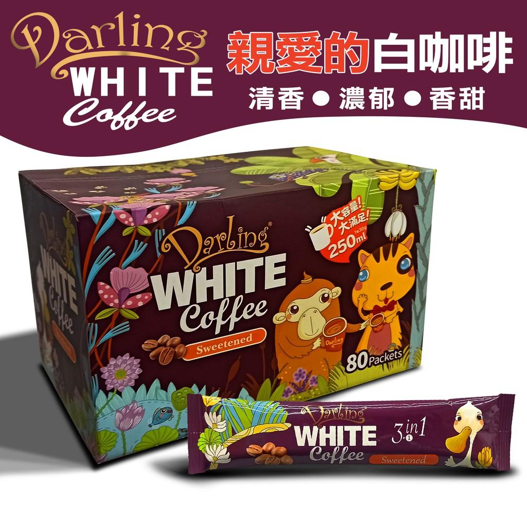 咖啡 好市多 壹箱80入 西雅圖 親愛的白咖啡 真Costco附發票 咖啡 飲料 URS