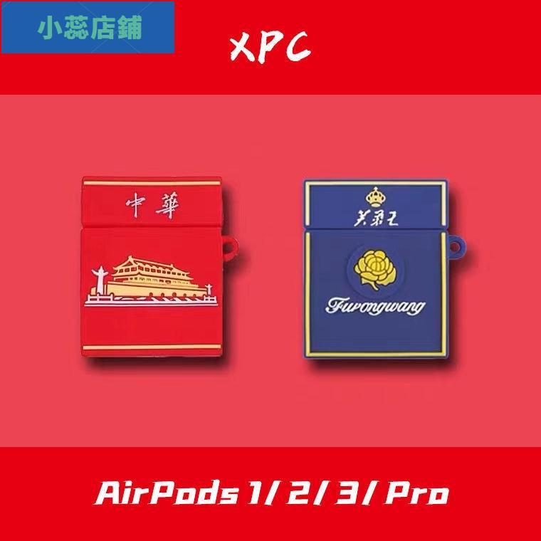 【台灣熱售】創意煙盒中華airpods12保護套 蘋果無線藍牙耳機AirPods Pro3代耳機軟殼