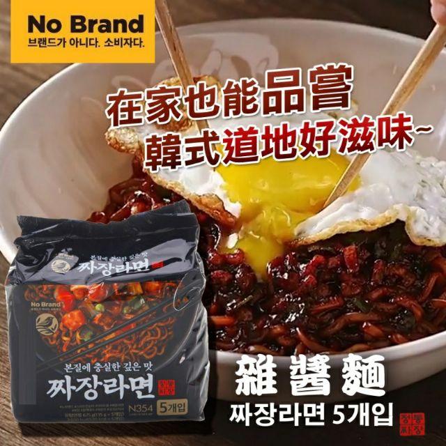 【現貨】韓國 No Brand 炸醬麵 五包入