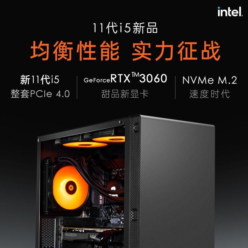 現貨名龍堂INTEL酷睿i5 11400F/RTX3060TI光追游戲臺式電腦組裝主機