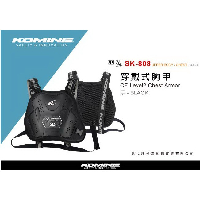 (MOTO SPEED)KOMINE 日本 穿戴式胸甲 護胸 SK-808