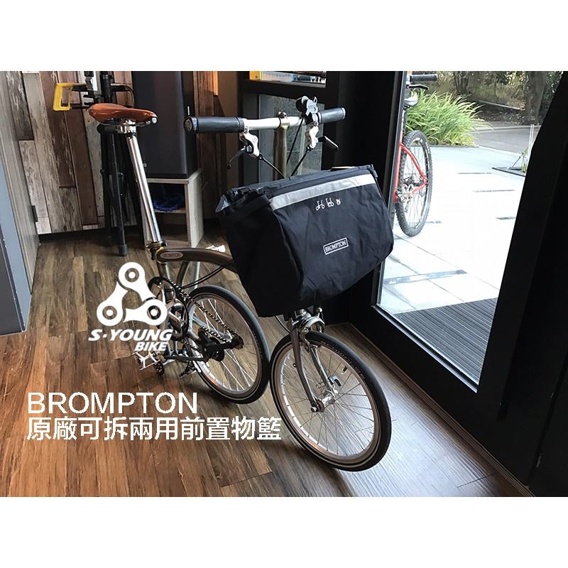 巡揚單車-BROMPTON 原廠兩用前置物籃 菜籃 包包 快扣設計3秒變側背包 簡易輕量框架設計 大容量 寵物籃