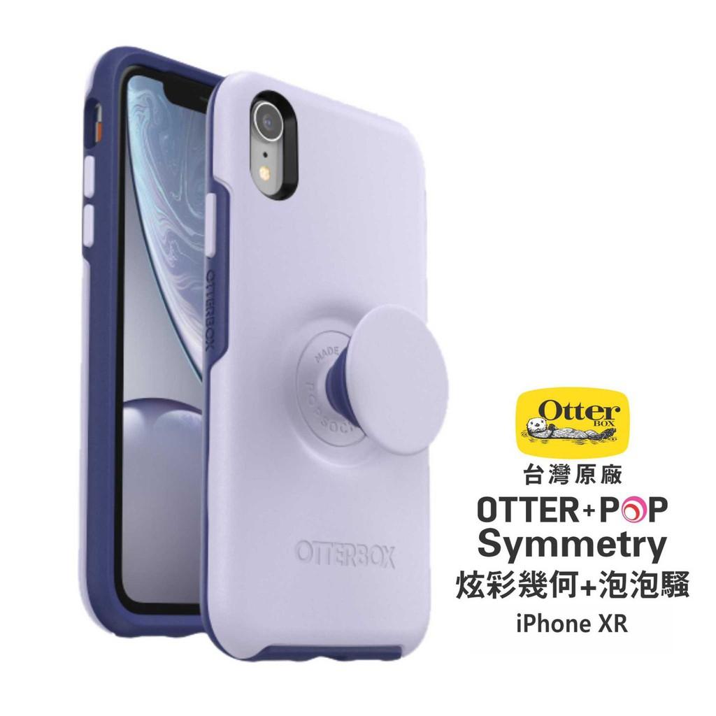 OtterBox +POP Symmetry 炫彩幾何泡泡騷保護殼 XR 紫色