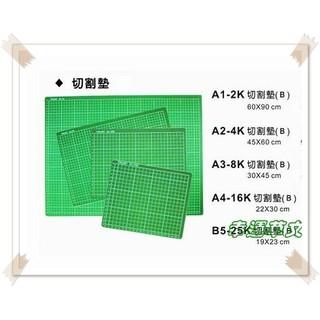 @幸運草文具@ 實用型切割墊 /  切割板 (台灣製造,厚度3mm,有B5-25k、A4-16K、A3-8K等尺寸) 臺中市