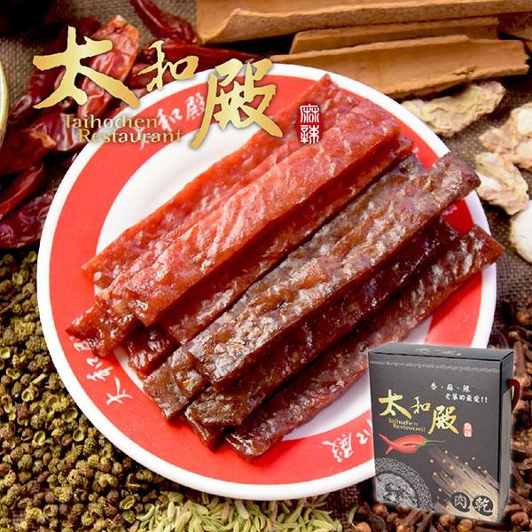 《太和殿HJW》川味椒麻豬肉條/港式蜜汁豬肉條(120g/盒,共4盒)【蝦皮團購】