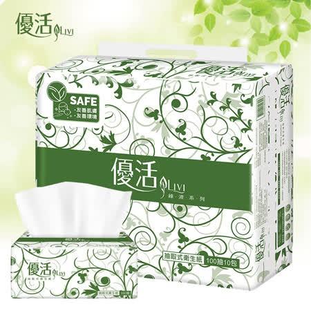 優惠賣場(免運費)優活120抽72包整箱裝免運費 抽取式衛生紙