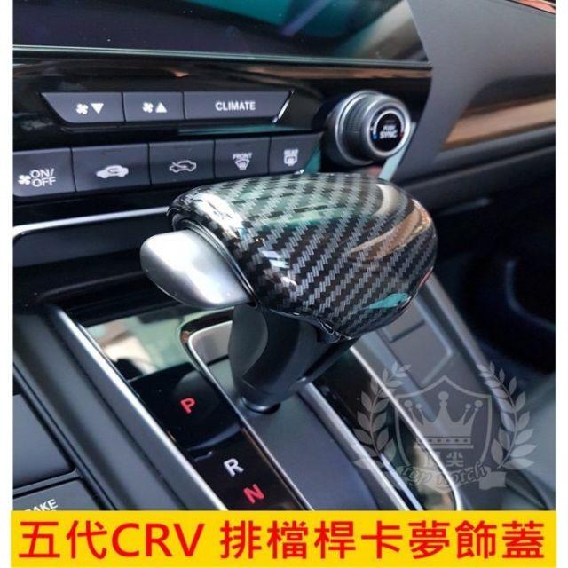 HONDA本田【5代CRV排檔頭卡夢蓋】2018-2021年CRV 5代 5.5代專用配件 打擋桿蓋 排擋裝飾 卡夢改裝