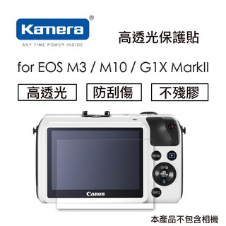 【eYe攝影】Kamera 佳美能 高透光保護貼 for Canon EOS M3 M10 G1X M2 防刮 保護貼 彰化縣