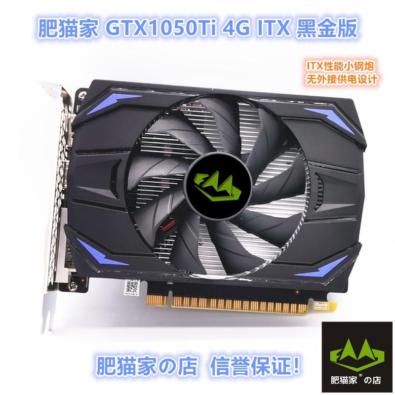 l6n7 肥貓家の店 GTX1050TI 4G 黑金ITX 短卡 吃雞電競遊戲獨立顯卡