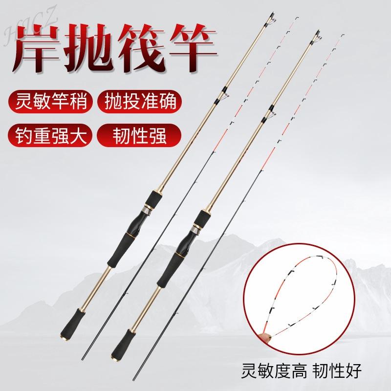 岸拋竿 筏竿 2.1米1.8米 遠投 軟尾岸筏橋 筏竿 釣竿 魚竿