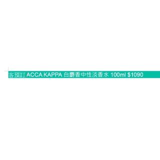 客預訂 ACCA KAPPA 白麝香中性淡香水 100ml $1090 台北市