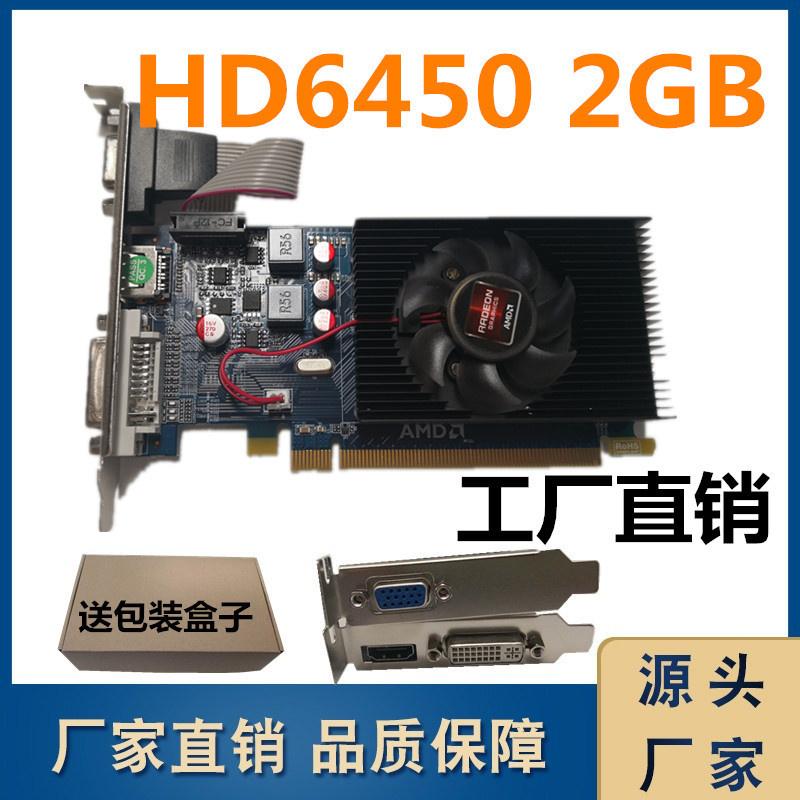 【關注減*200 批發】全新amd顯卡HD6450 2G顯卡小機箱半高刀卡高清台式電腦獨立顯卡