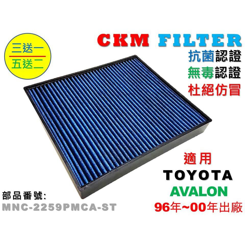 【CKM】TOYOTA AVALON 96年-00年 超越原廠 抗菌 抗敏 空氣清淨機 活性碳濾網 冷氣濾網 空氣濾網