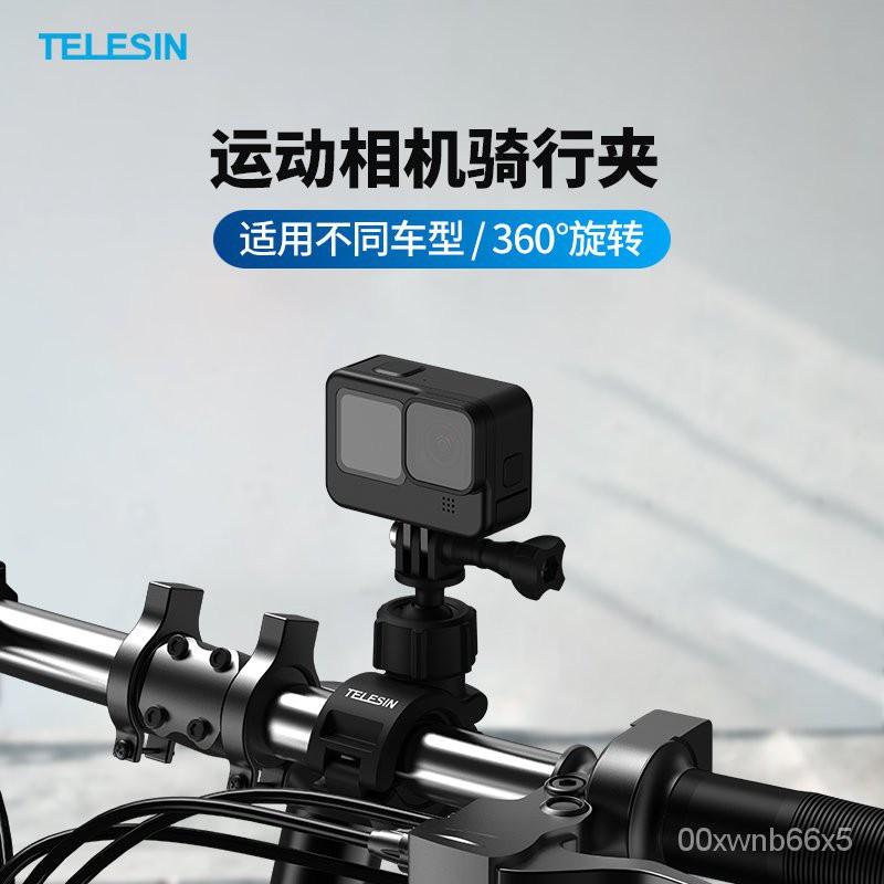 Gopro987/Insta360自行車騎行支架山地車大疆靈眸Osmo Action配件