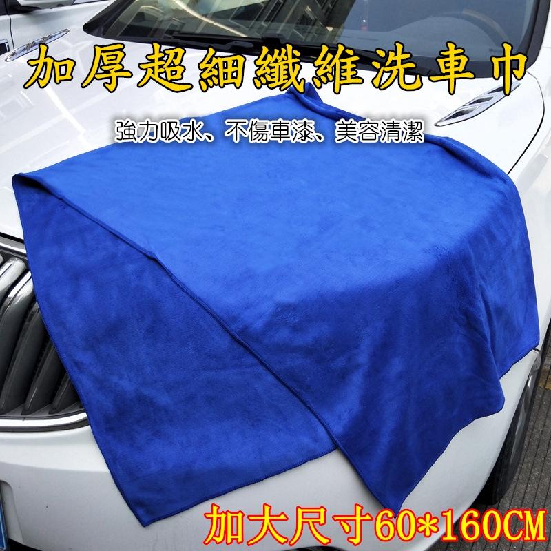 大號加厚 超細纖維 洗車巾 擦車布 吸水 下蠟布 細纖維抹布 清潔 超強吸水洗車布 擦車巾 60*160cm 清潔毛巾