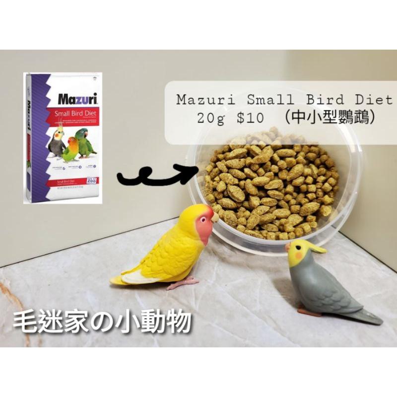 【毛迷家の小動物】中小型鸚鵡🦜主食飼料❤美國瑪滋力MAZURI滋養丸🐹倉鼠磨牙點心
