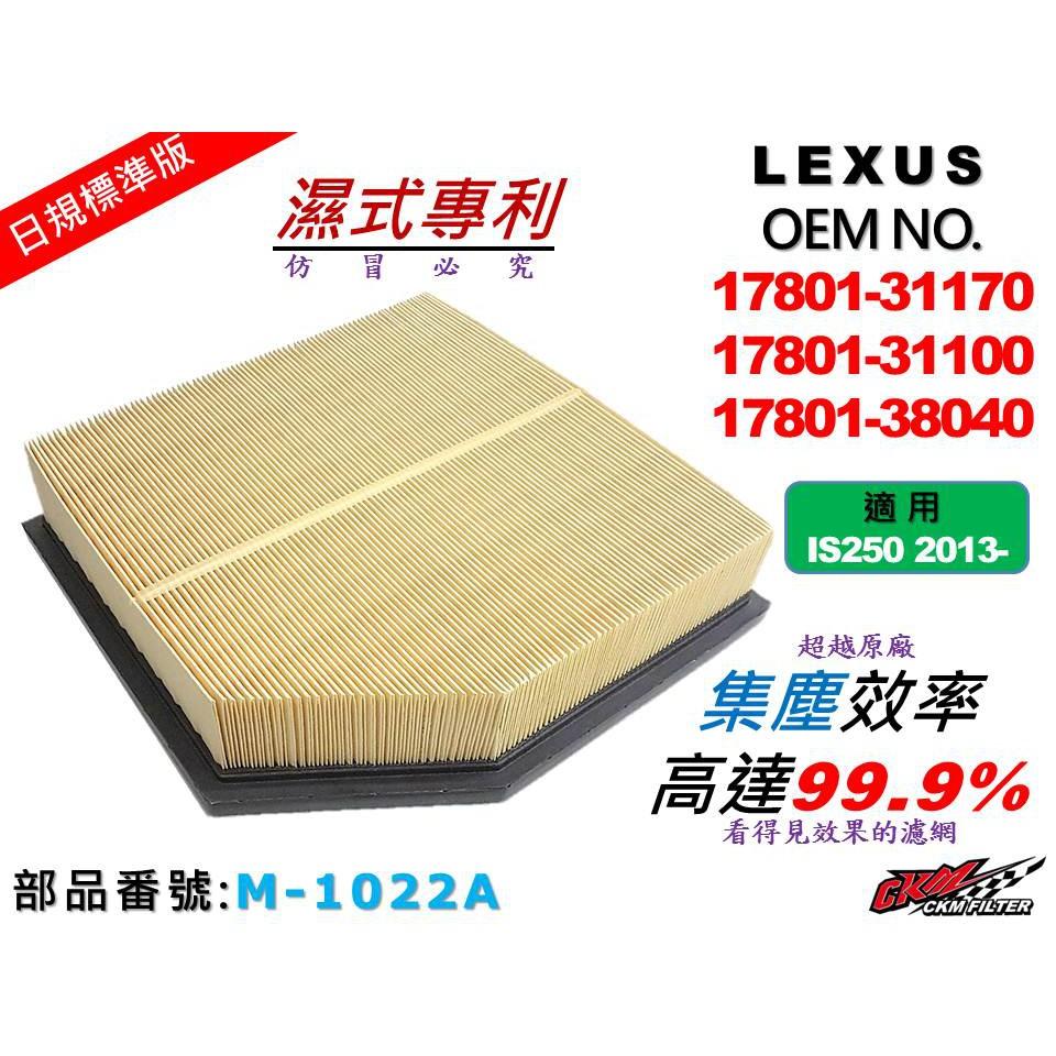 【CKM】凌志 LEXUS IS250 13年後 原廠 正廠 型 油性 濕式 空氣蕊 空氣芯 引擎濾網 空氣濾網