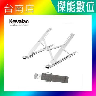 逸盛 Kavalan 鋁合金攜帶型 筆電/ 平板專用支架 【贈收納袋】可折疊收納 適用15.6吋 95-KAV011