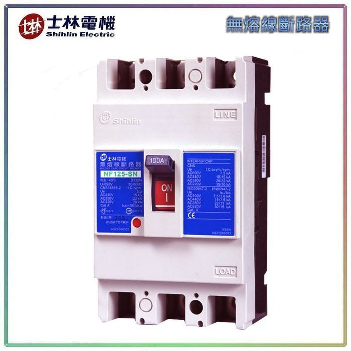 《 阿如柑仔店 》士林電機 無熔線斷路器 無熔絲開關 NF125-SN 3P125A 3P100A