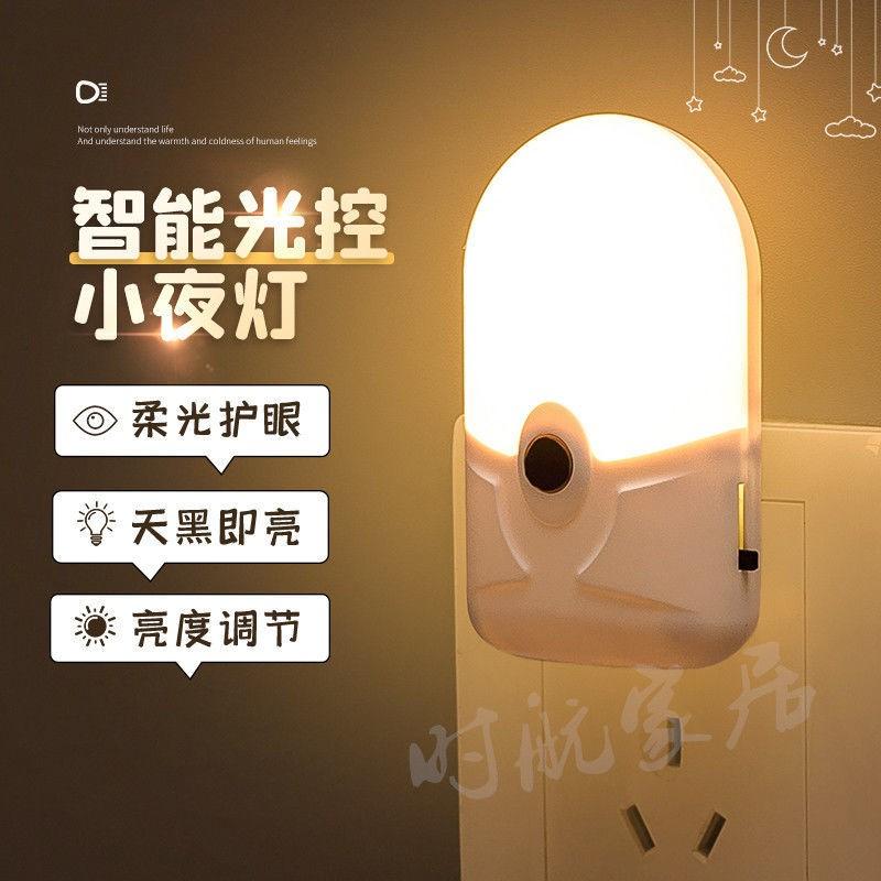 【免運】【防摔夜燈】光控小夜燈帶可調節亮度開關插電LED臥室床頭嬰兒喂奶護眼燈起夜