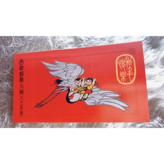 《Amber集郵》珍藏 集郵 珍品 收藏 吉祥郵票小冊(81年版) 臺北市